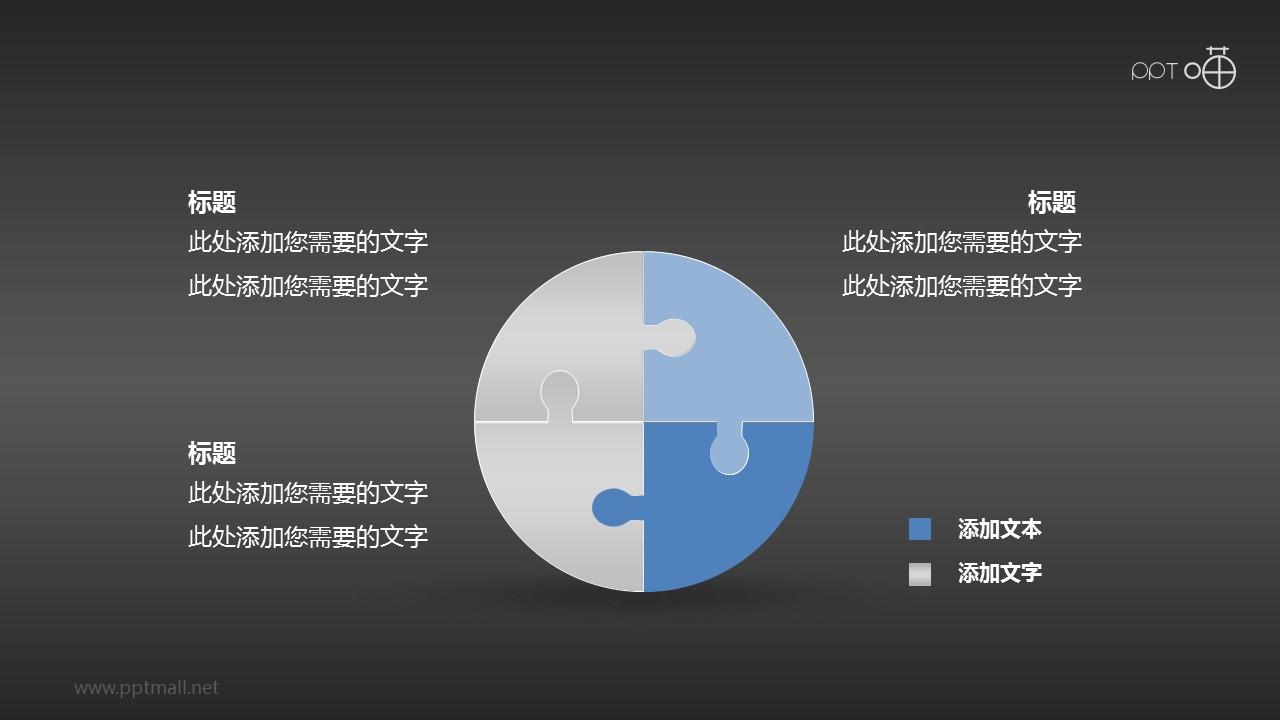 圆形拼图四部分关系ppt素材