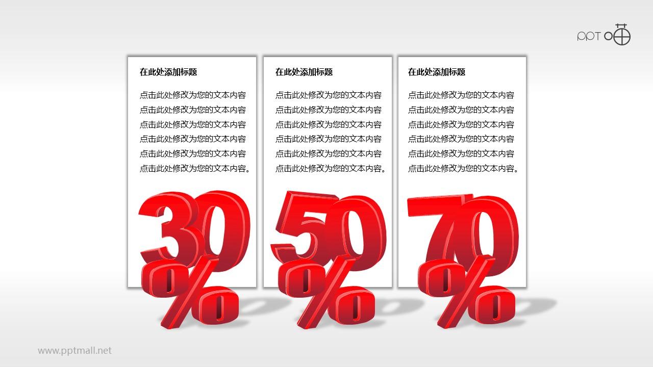 一组促销打折的百分比数字PPT素材
