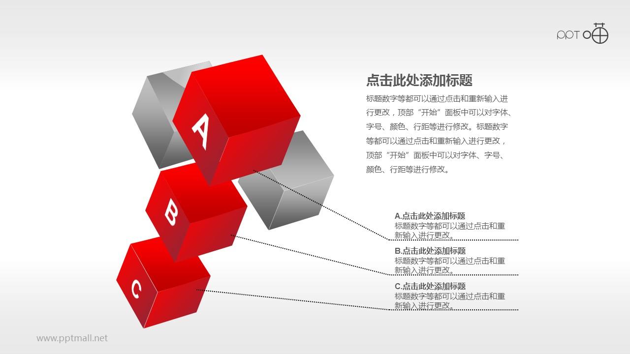 多页立方体堆积PPT素材