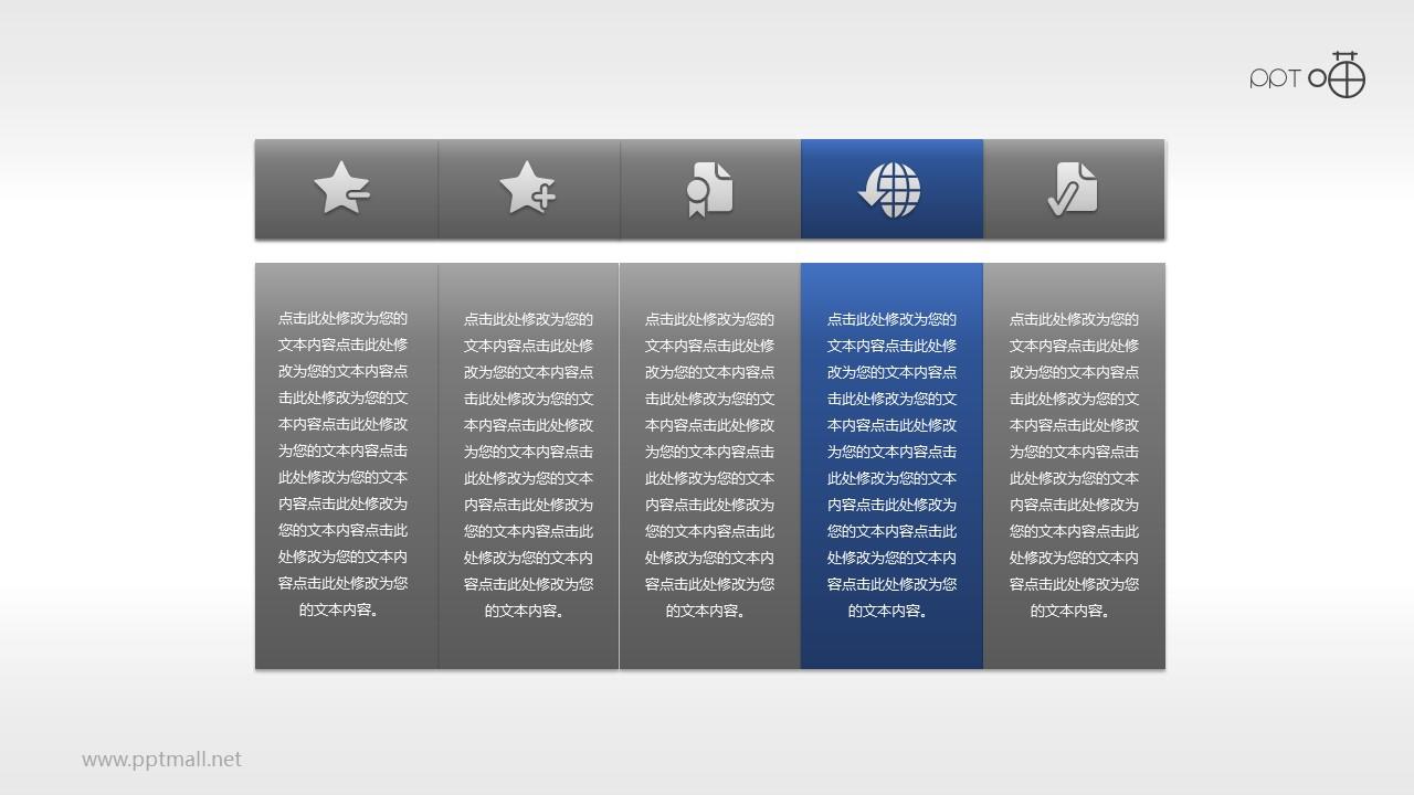 5部分并列关系的表格PPT素材(一)