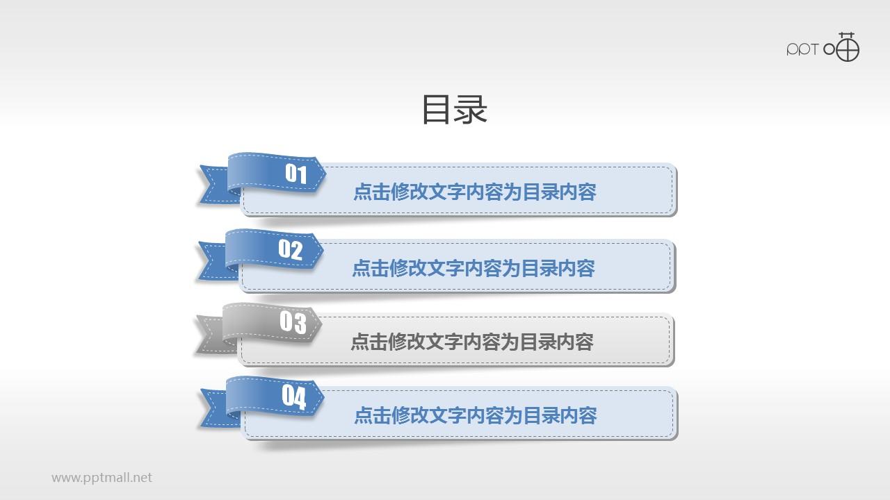 布料质感的4部分目录页PPT模板
