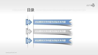 剪纸丝带效果的目录页PPT素材