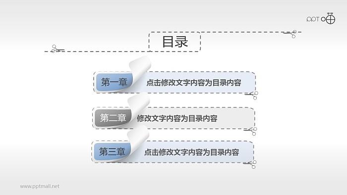 带翻卷标签的目录页PPT素材_幻灯片预览图1