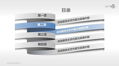 折叠的丝带PPT目录页模板