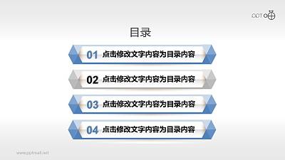 立体的多边形PPT目录页素材
