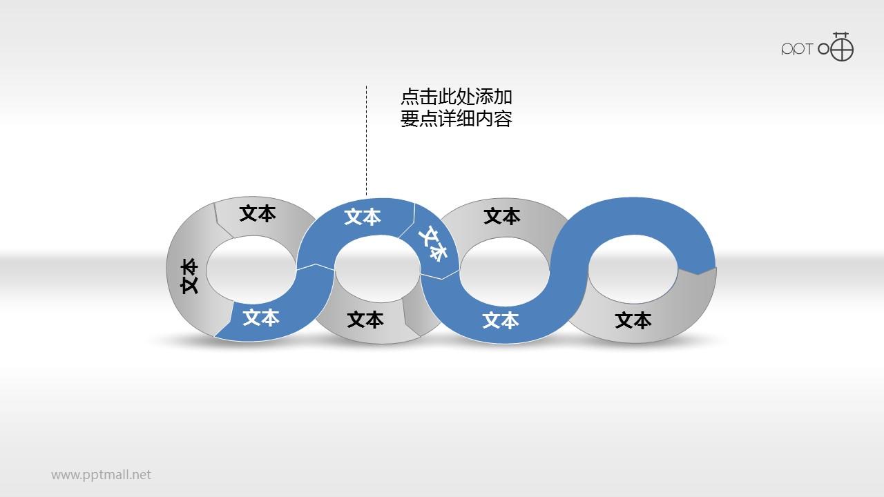 微立体四部分铁锁连环PPT素材