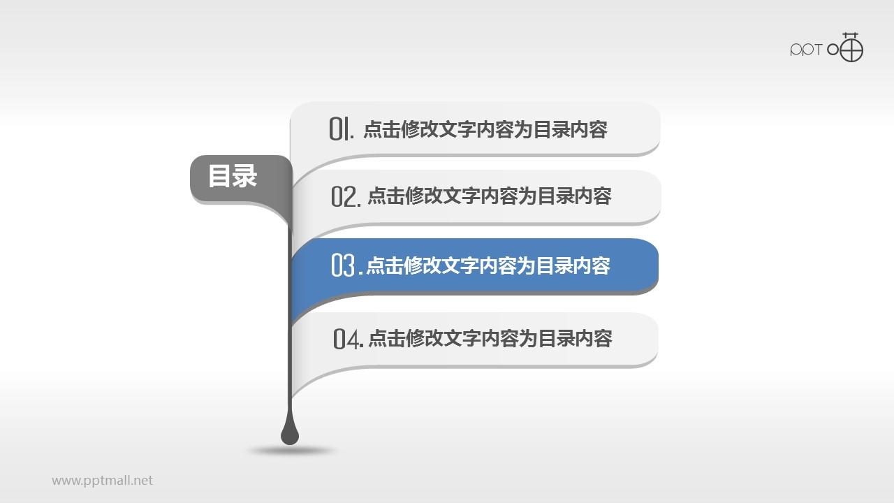 微立体的路标PPT目录页素材下载