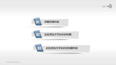 丝带缠绕的PPT目录页/标题栏素材