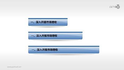镜面质感的标题栏PPT素材下载