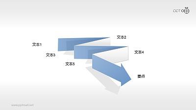 微立体折叠箭头说明PPT素材下载