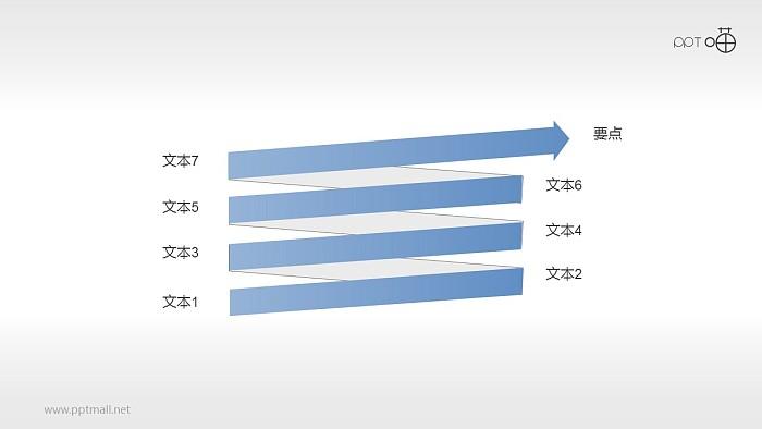 扁平化螺旋箭头关系PPT素材_幻灯片预览图1