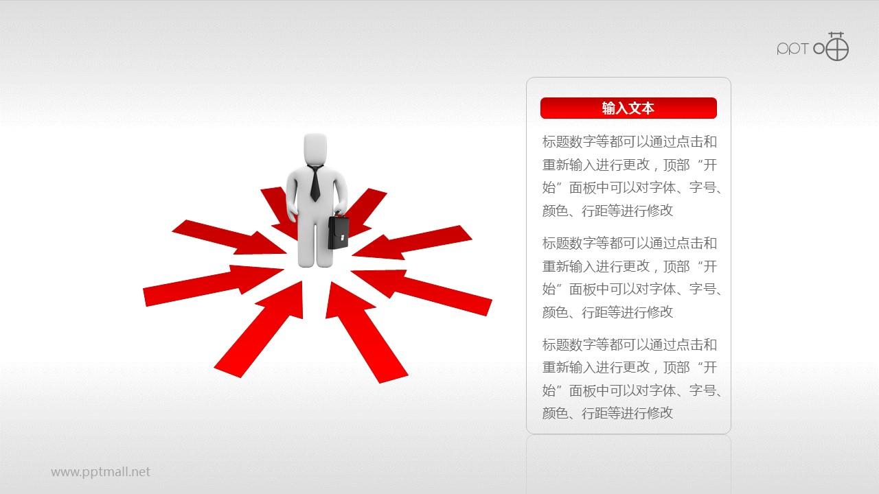 职场压力PPT模板下载