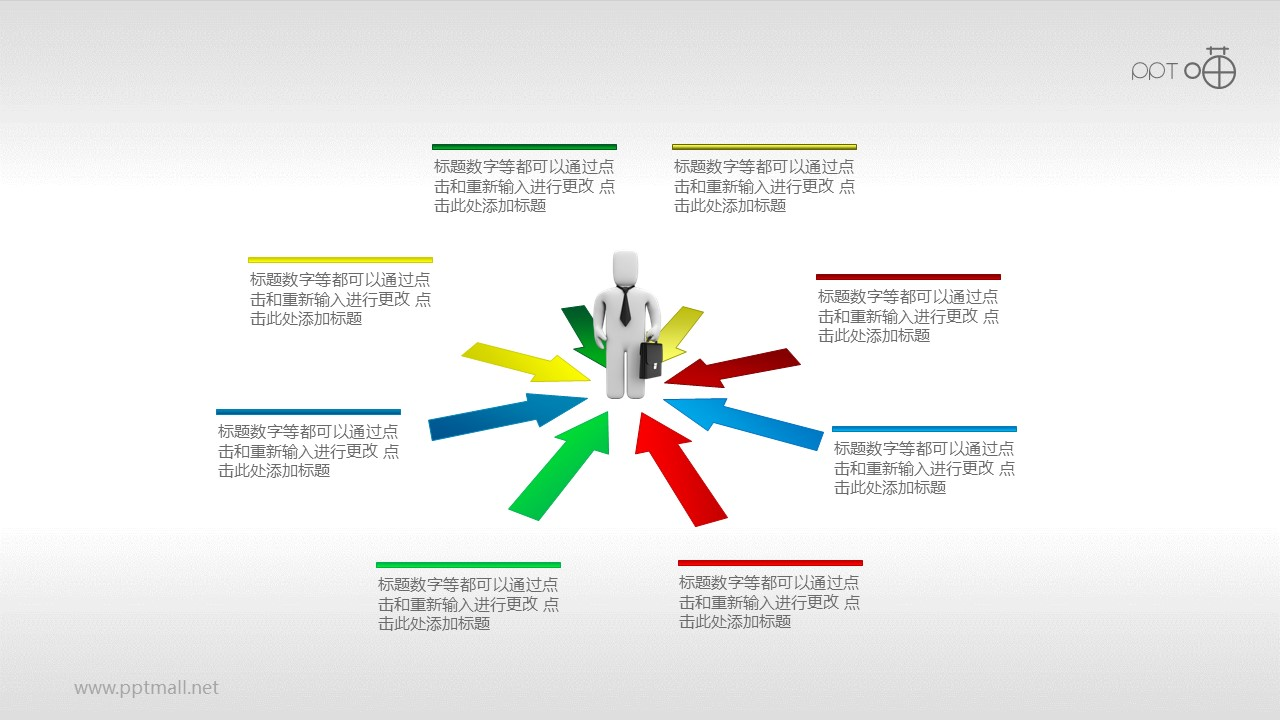 职场压力2.0版本PPT模板下载