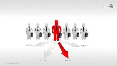 项目领队的决策PPT模板下载