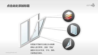 窗户结构介绍PPT目录素材