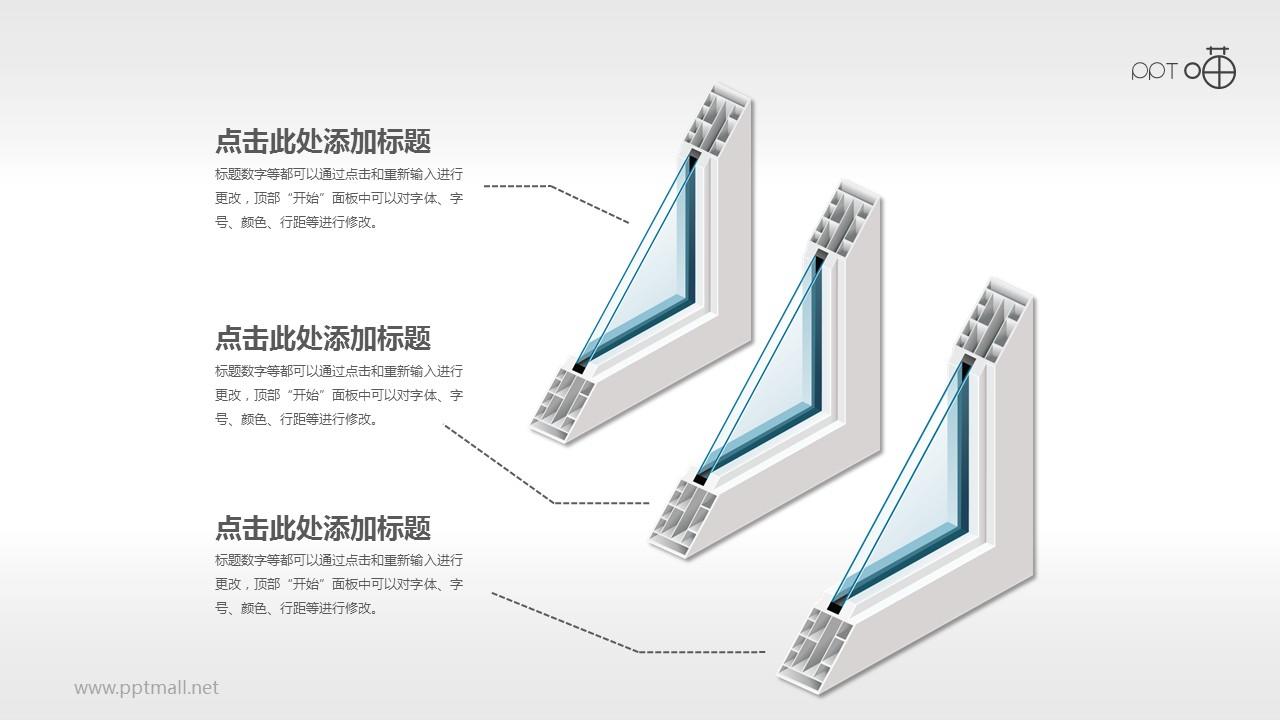 铝合金窗横切面各部分剖析图PPT素材
