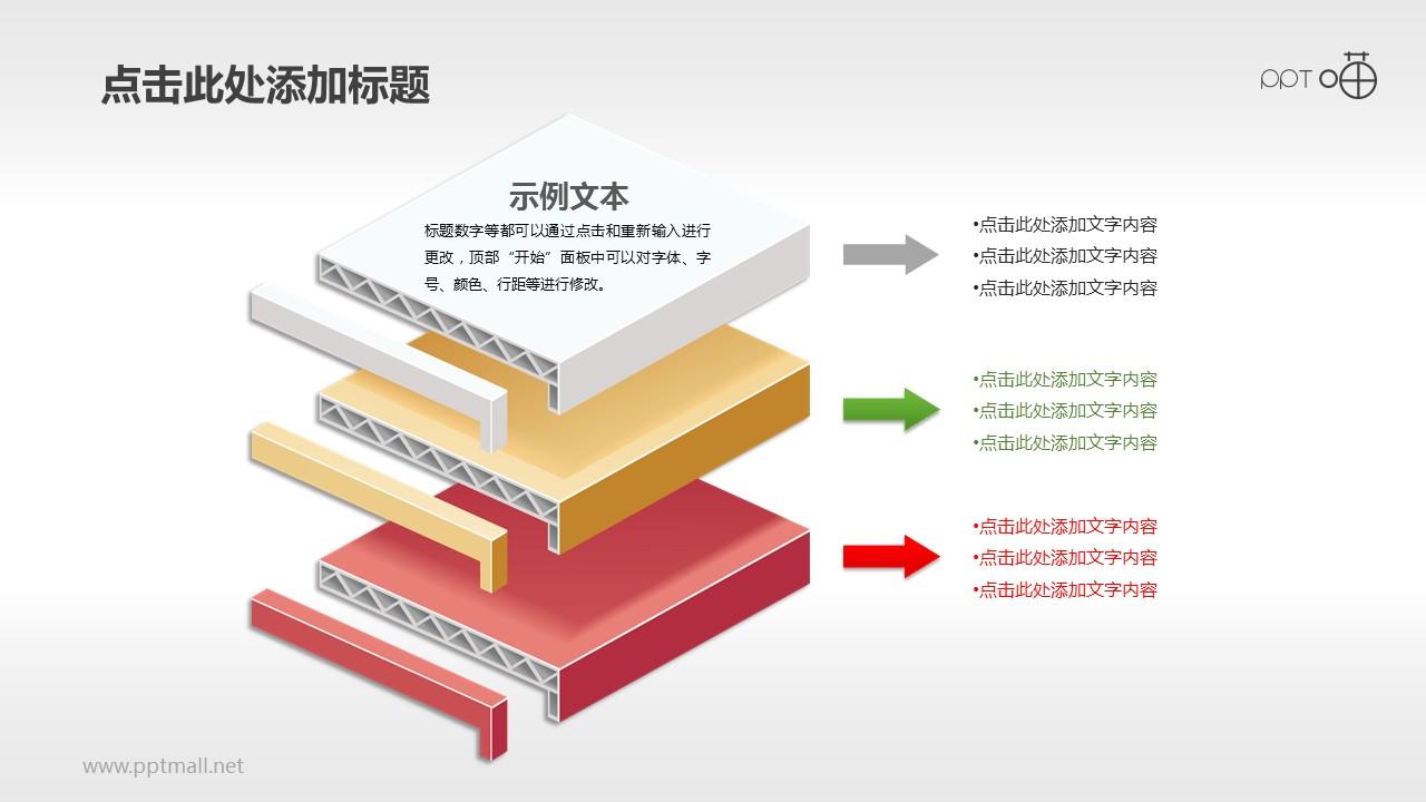 三种颜色的铝合金中空窗框横切面并列PPT素材