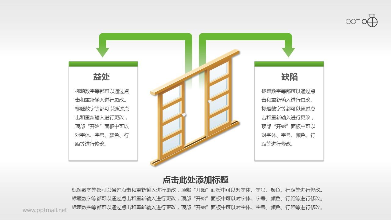 木质横向推拉窗优缺分析PPT素材