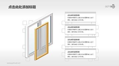 预留纱窗组装线的铝合金窗户PPT素材