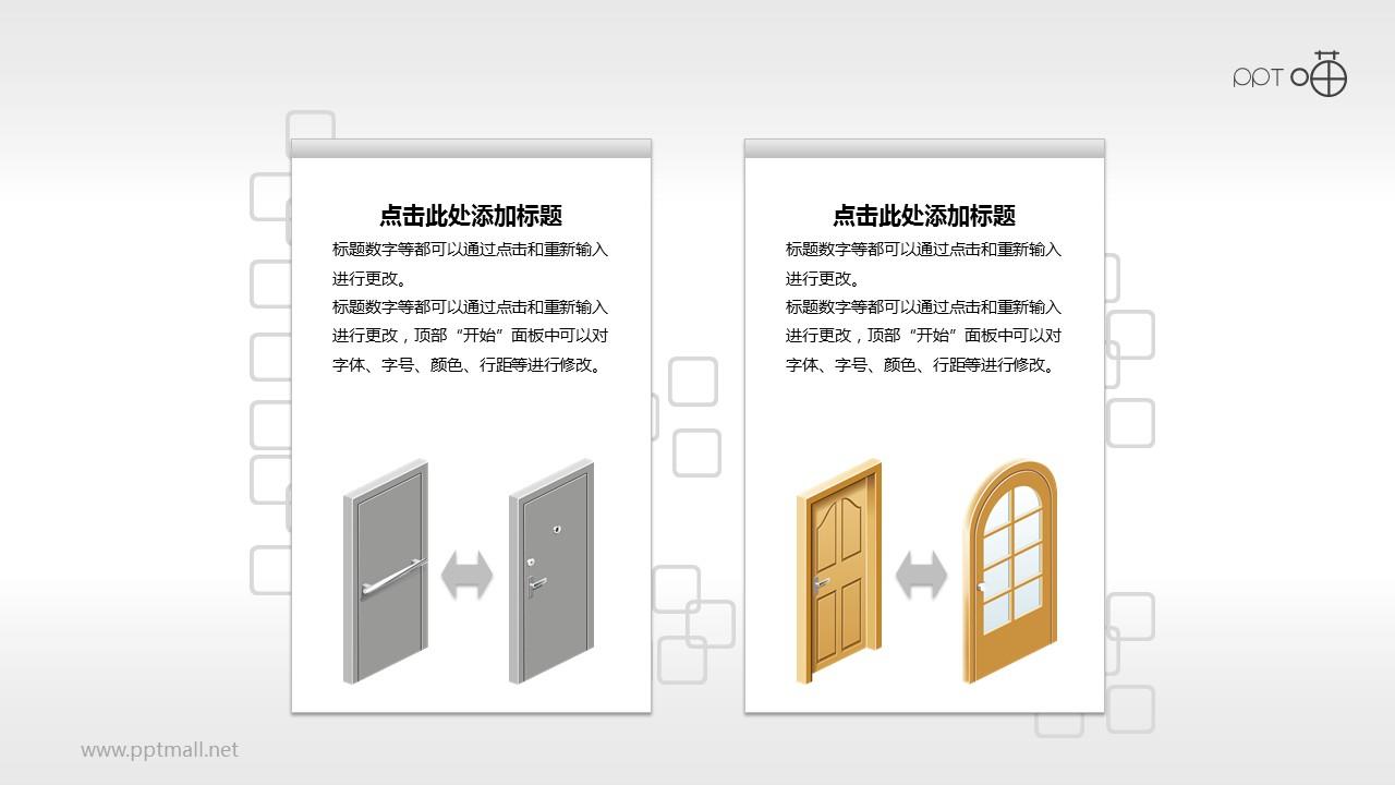 不锈钢防盗门与木质起居门并列对比PPT素材