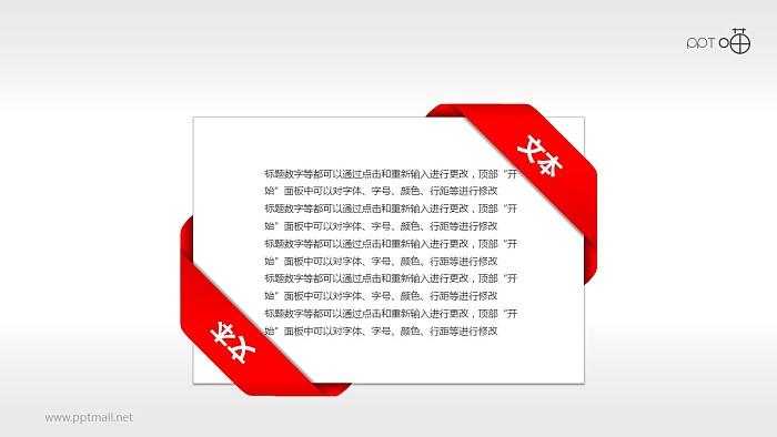 信纸PPT模板下载