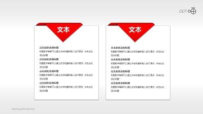 2个具有并列关系的便笺PPT素材