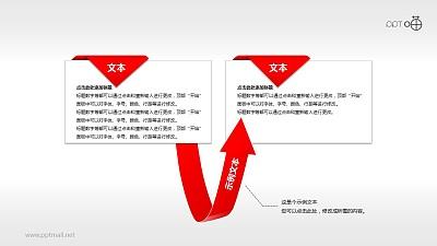 2个具有并列递进关系的丝带风便笺PPT素材