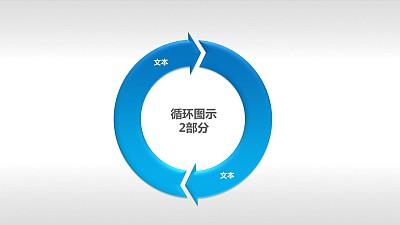 循环图示2部分PPT模板下载