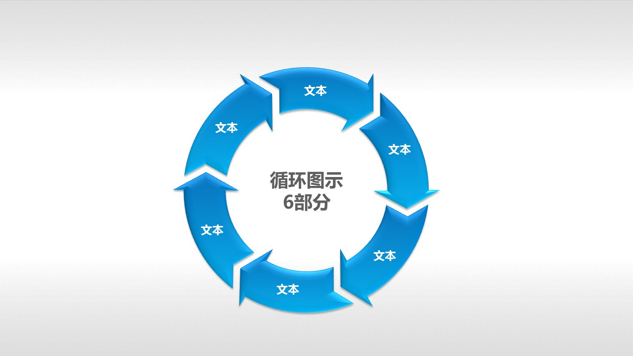 循环图示6部分PPT下载