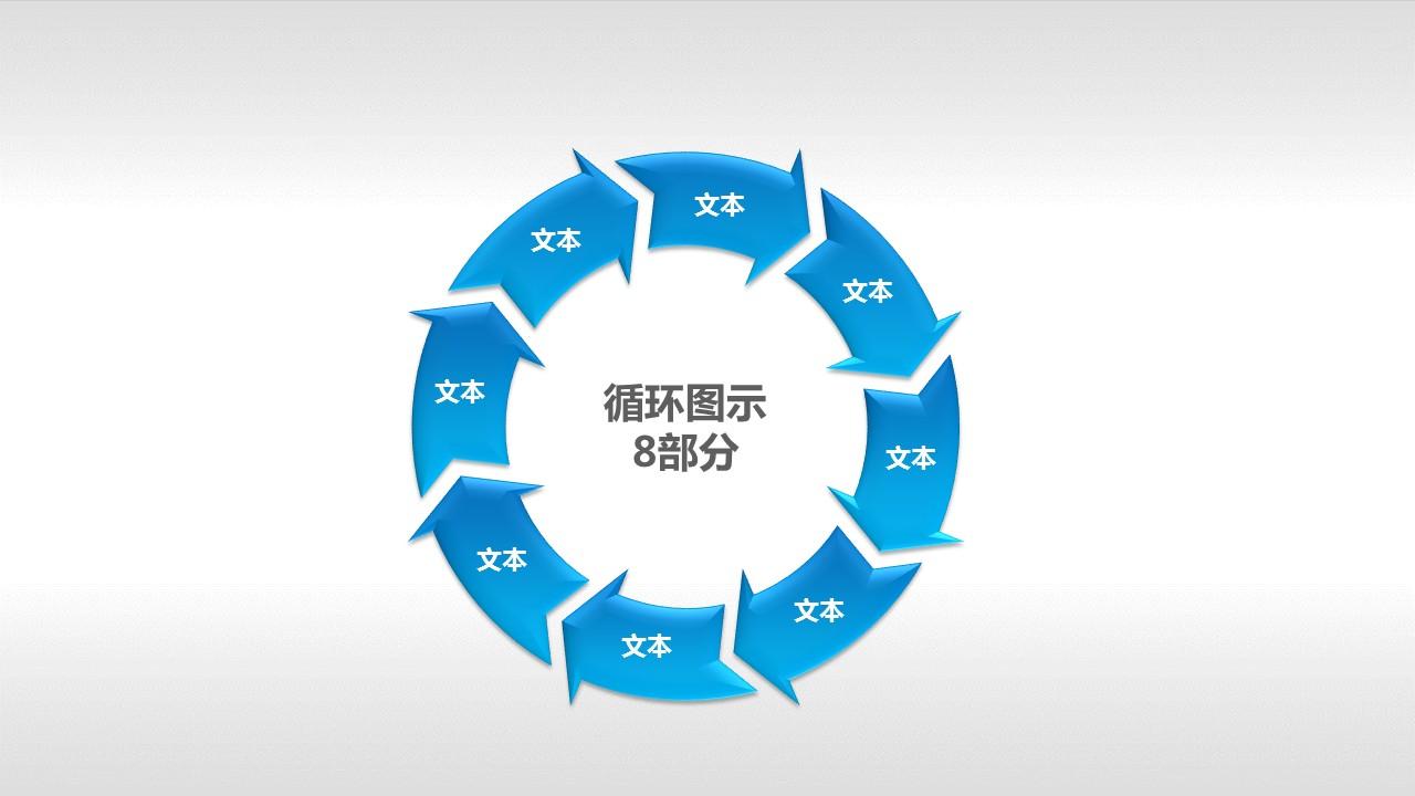 循环图示8部分PPT素材