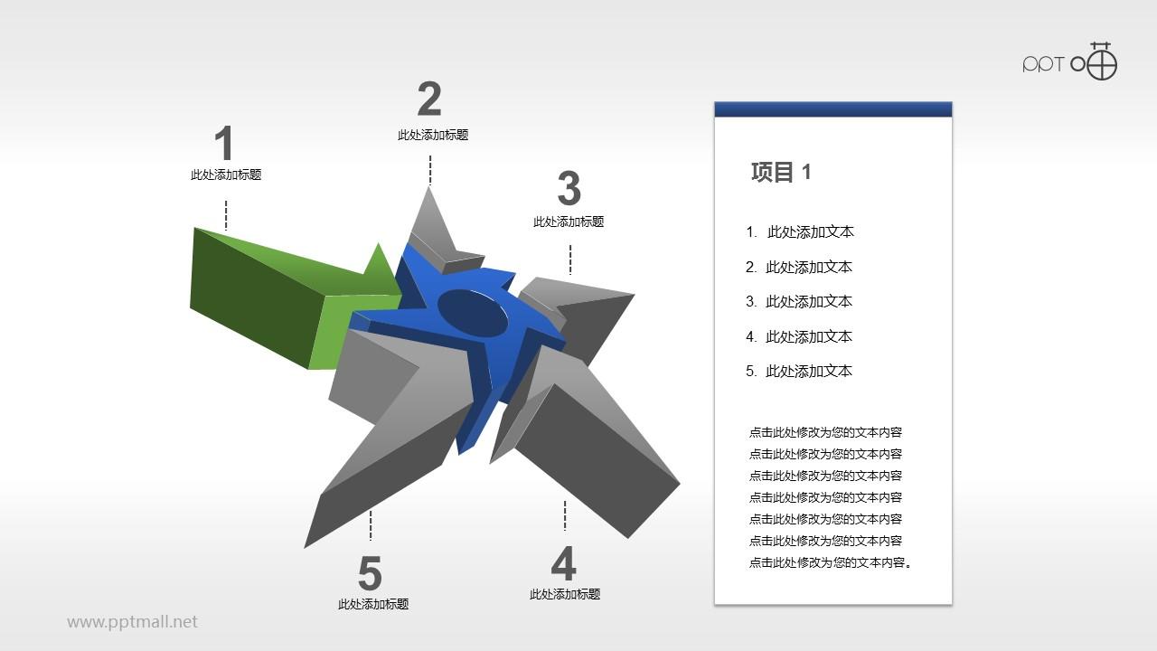 5部分并列关系的五角星PPT素材