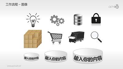 工作流程—图像PPT素材