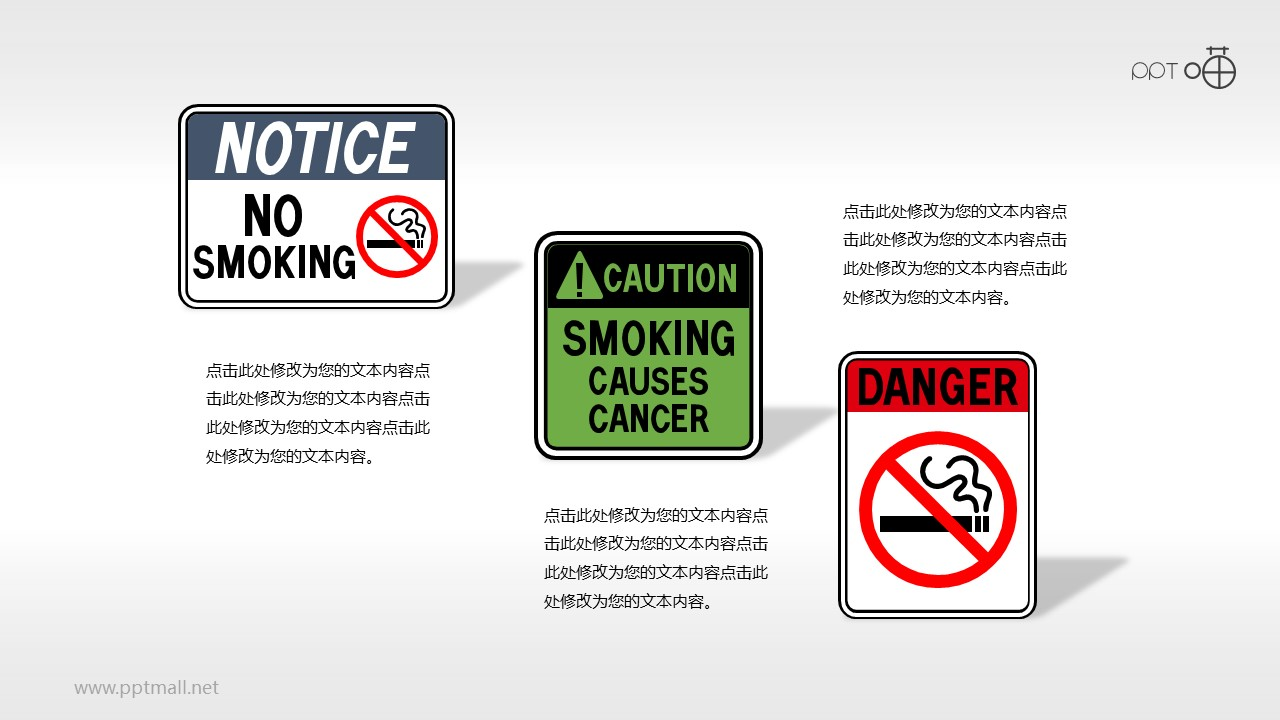 三枚禁止吸烟标志的公益PPT素材