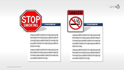 二枚禁止吸烟标志的公益PPT素材