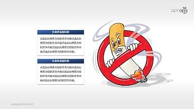 禁止吸烟的漫画标志PPT素材