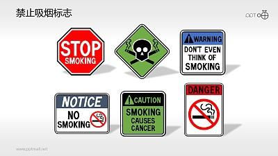 一组禁止吸烟标志的公益PPT素材
