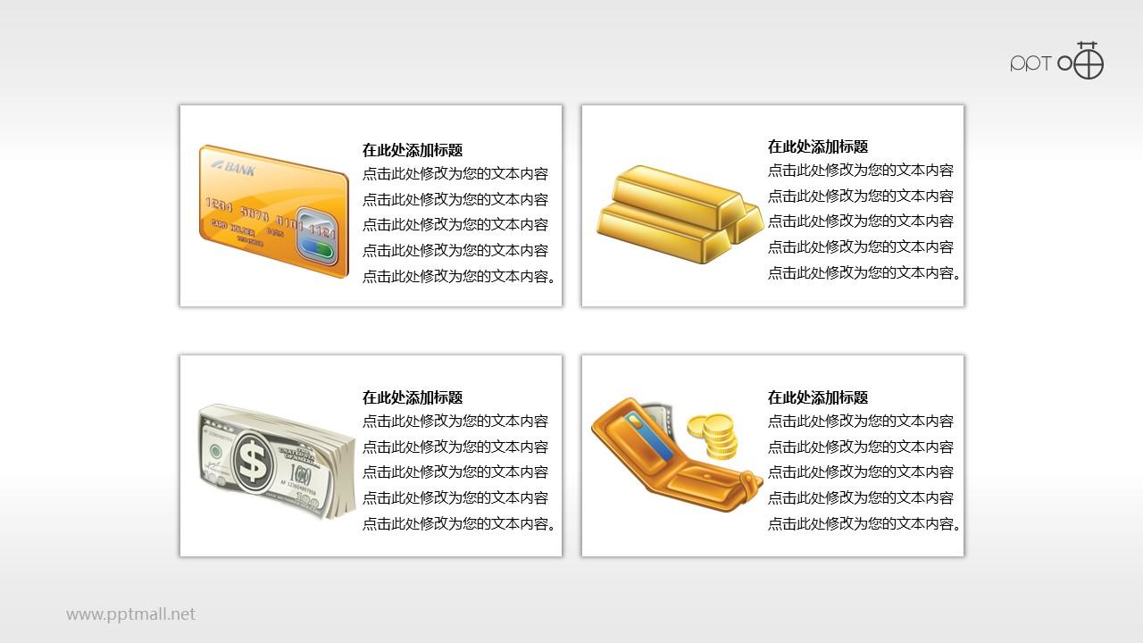 4部分并列的金融PPT素材