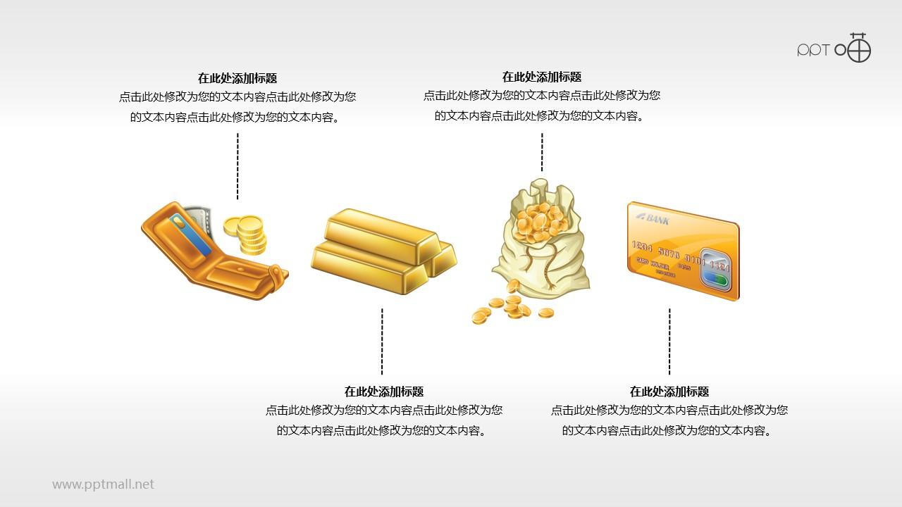 4部分并列的经济金融PPT素材