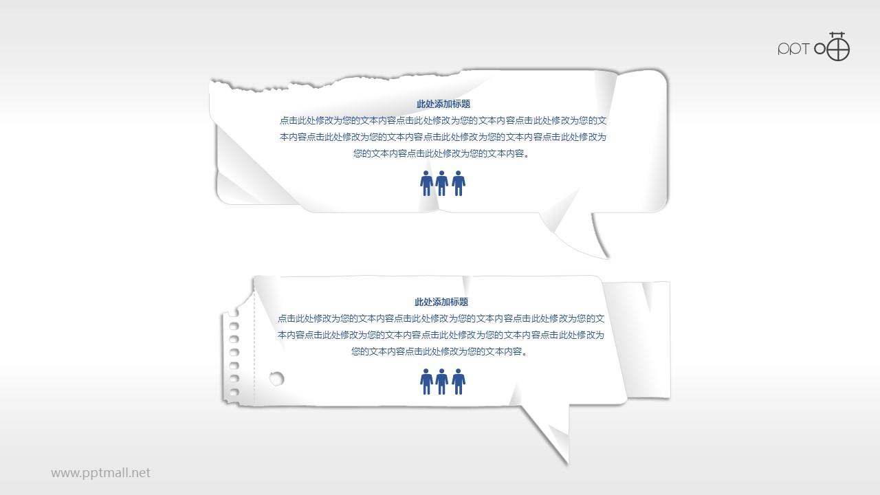 纸片气泡对话框PPT素材(一)