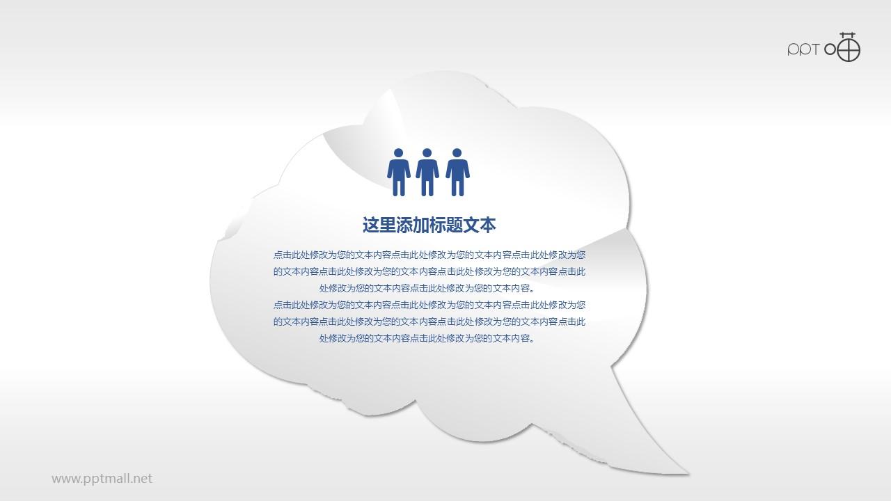 纸片气泡对话框PPT素材(三)