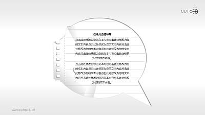 纸片气泡对话框PPT素材(七)