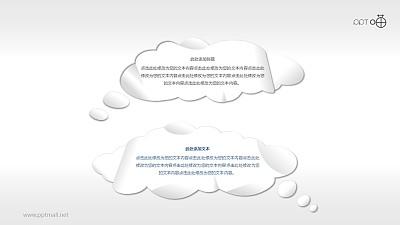 纸片气泡对话框PPT素材(八)