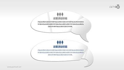 纸片气泡对话框PPT素材(九)