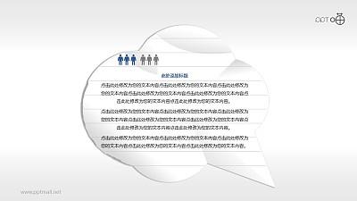 纸片气泡对话框PPT素材(十)