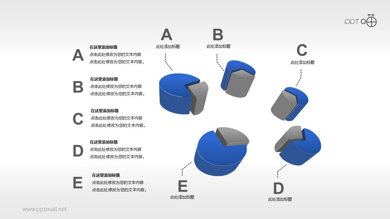 5部分并列关系的饼状图PPT素材