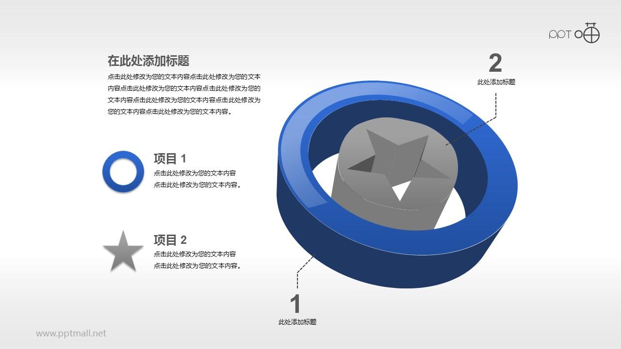 2部分并列关系/包含关系的PPT素材