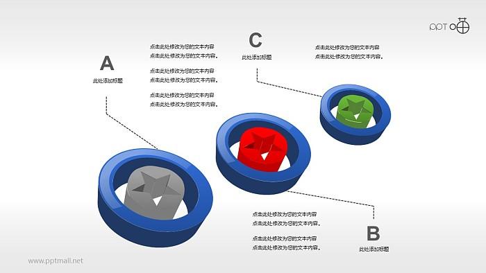3部分并列关系的PPT素材_幻灯片预览图1