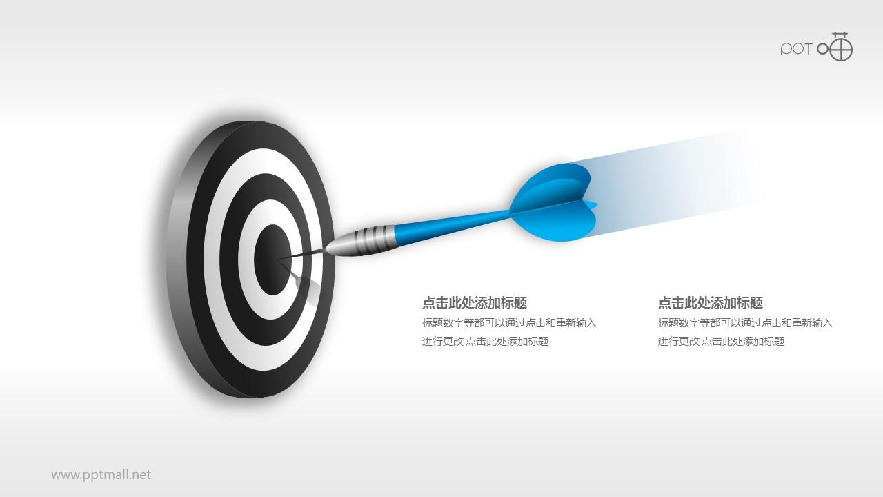 目标市场—正中靶心的蓝色飞镖素材