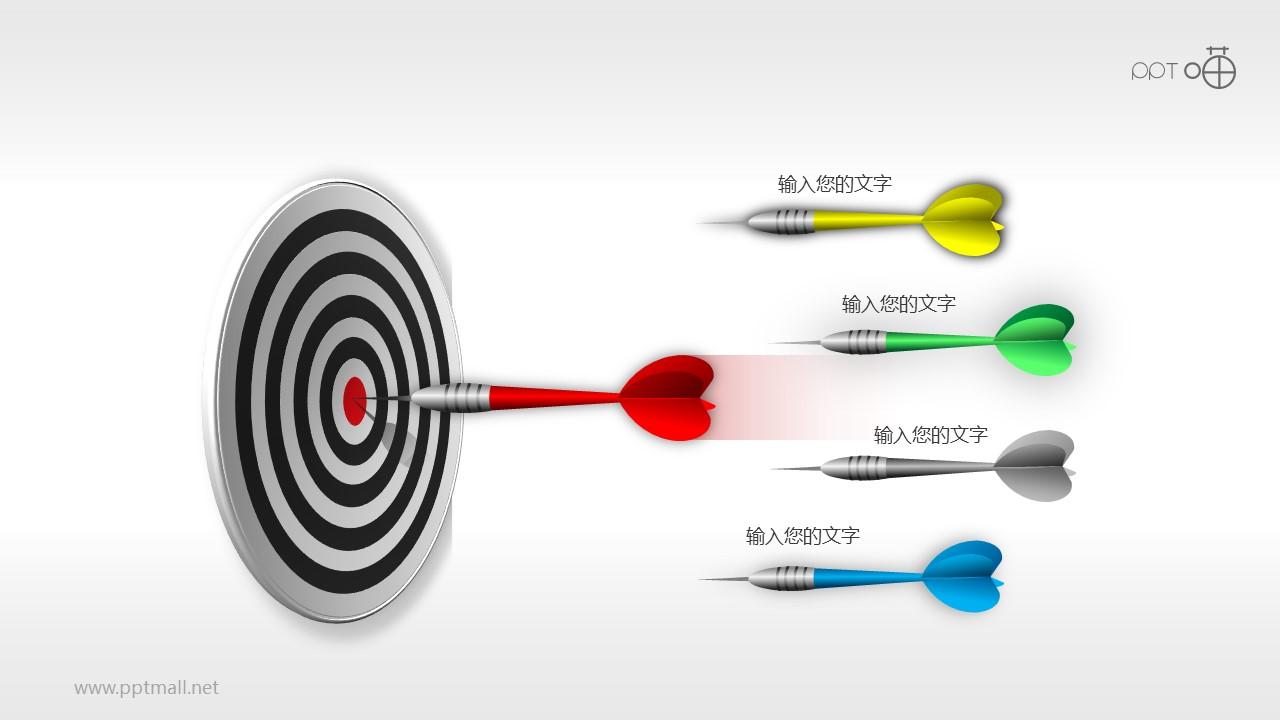 市场目标分析的PPT目录页素材