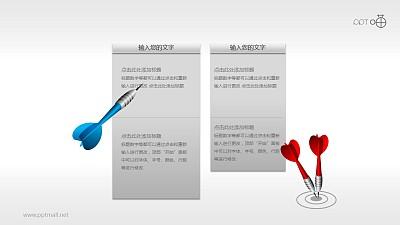 目标市场—飞镖装饰的文本框素材